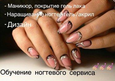 обучение ногтевого сервиса!!! маникюр, покрытие, наращивание гель/акри в Бишкек