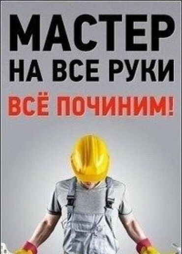 тарифы ошки в Кыргызстан: Мастер по вызову СантехникЭлектрикЛюбой ремон по домуТел ошка Мегаком