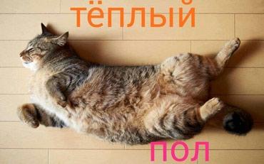 """""""Левша"""" Теплые полы; электрические под в Бишкек"""