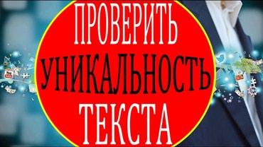 Уважаемые студенты, соискатели!!! в Бишкек