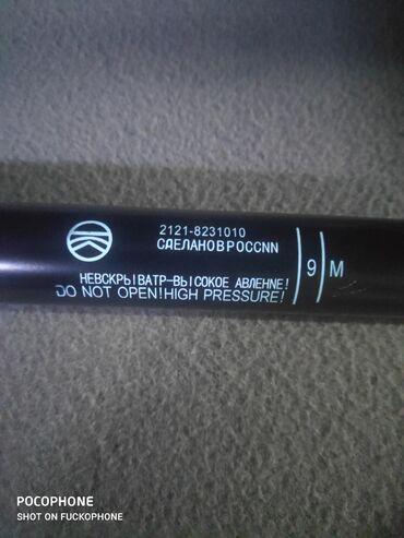 podushka korobki vaz в Кыргызстан: Газовый амортизатор на заднюю дверь на Ниву, ВАЗ 2121. Новый. 1шт#нива