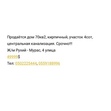 атоми омега 3 для детей в Кыргызстан: Срочно! Продается дом