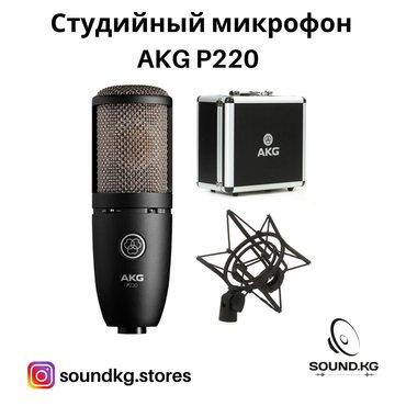 Студийный микрофон AKG P220Студийный конденсаторный микрофон с