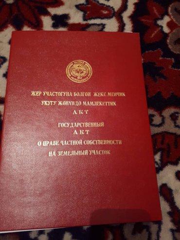 Продается участок-в очень хорошем в Бишкек