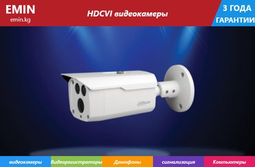 HAC-HFW1220DP 2MP HDCVI IR Bullet Camera в Бишкек
