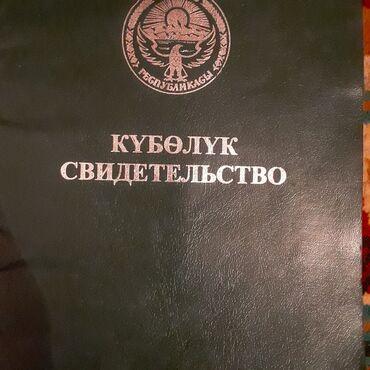 Земельные участки - Беловодское: Продам 200 соток Для сельского хозяйства от собственника