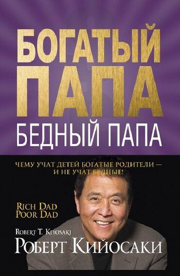 Спорт и хобби - Садовое (ГЭС-3): Название книги: Богатый папа, бедный папа.Автор: Роберт