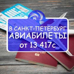 авиабилеты визы в Кыргызстан: БИЛЕТ В ПИТЕР АВИАБИЛЕТ САНКТ-ПЕТЕРБУРГ САМОЛЕТ