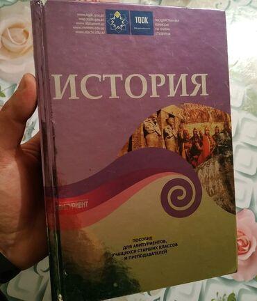 История средних веков-3 azn