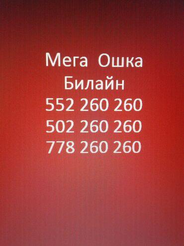 карты-памяти-advance-для-gopro в Кыргызстан: Сим карты, красивые номера, комплект сим карт для бизнеса, комплект