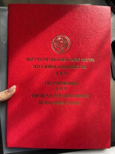 ворота для дома цена in Кыргызстан   КНИГИ, ЖУРНАЛЫ, CD, DVD: 77 кв. м, 2 комнаты, Утепленный, Забор, огорожен