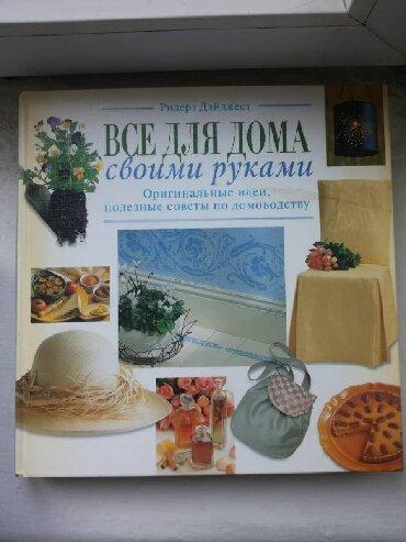Продаю полезную книгу с советами для дома