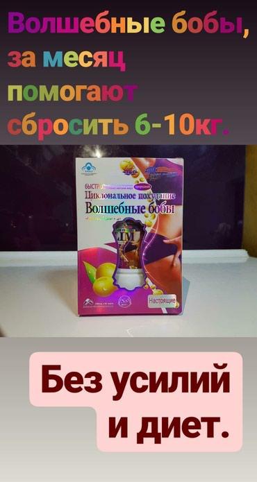 Волшебные бобы Слим 60 шт. бир айда 6,8кг арыктаганга жардам берет. в Бишкек