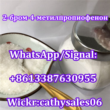 744 объявлений   УСЛУГИ: CAS 1451-82-7 2-Bromo-4-Methylpropiophenone White Powder
