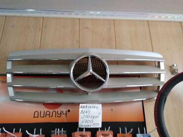 Продаю решётку радиатора на Мерседес 210 кузов. производство Тайвань