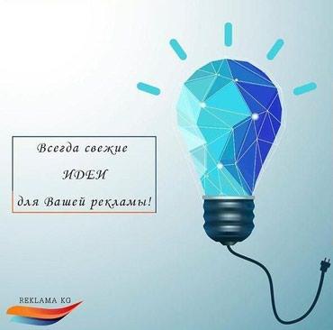 Реклама в Интернете на 25 сайтах в Бишкек