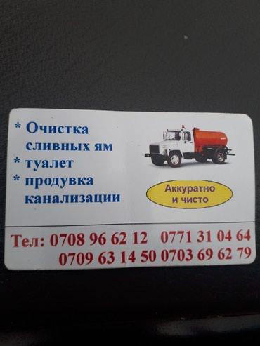 Продувка Очиска сливных ям туалет и в Бишкек