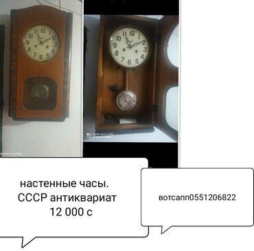 Антикварные часы в Кыргызстан: Антикварные часы