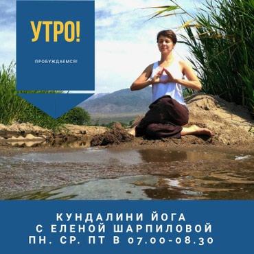 Кундалини йога пн ср пт 07,00 -08,30 (Утро) в Бишкек