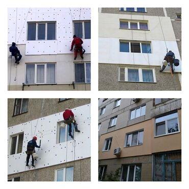 Утепление квартир, балконов, фасадов снаружи. Высотные работы