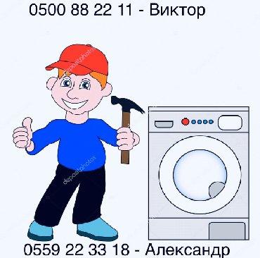 ремонт-газонокосилок-бишкек в Кыргызстан: Ремонт | Стиральные машины