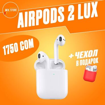 airpods бишкек in Кыргызстан   НАУШНИКТЕР: AirPods 2 Lux Люксовое качествоФункции:Возможность переключать треки