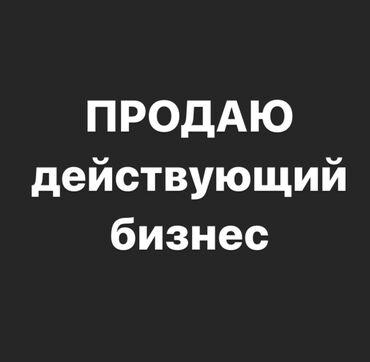 обмен авто на недвижимость in Кыргызстан   DAEWOO: Продаю действующий бизнес Варианты обмена на недвижимость или авто