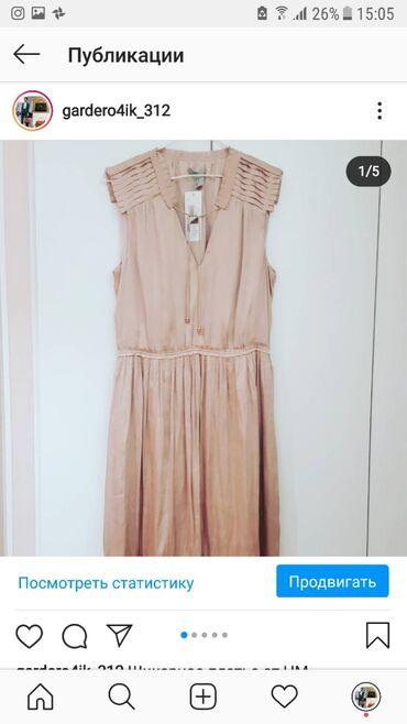 Женская одежда в Корумду: Платье от НМ  Новый  Размер М-Л  Цвет айвори  Цена 1200