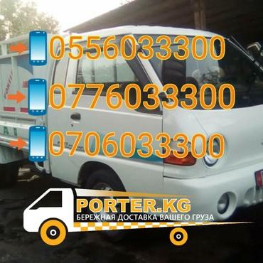 Портер такси, Портер такси в Чорку