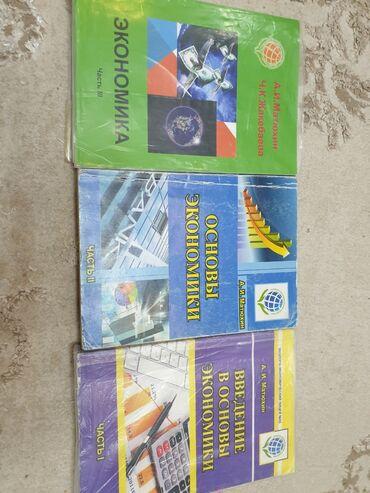 1635 объявлений: Продаются учебники: экономика, история, алгебра, руссий язык, кыргыз