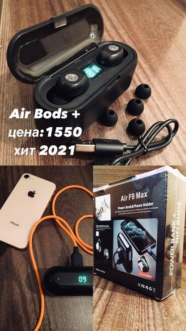 Air Bods + беспроводные наушники и  повербанк  хит 2021  🔝хит продаж в