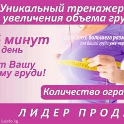 Акция! продаем тренажеры для в Бишкек