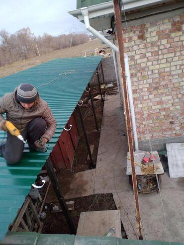 кровля услуги в Кыргызстан: Кровля крыши | Монтаж, Демонтаж, Ремонт | Стаж Больше 6 лет опыта