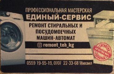 профессиональная полировка авто в Кыргызстан: Ремонт | Стиральные машины | С гарантией, С выездом на дом