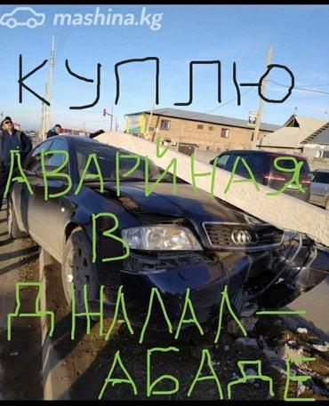 Аварийный машиналарды алабыз келишим баада в Джалал-Абад