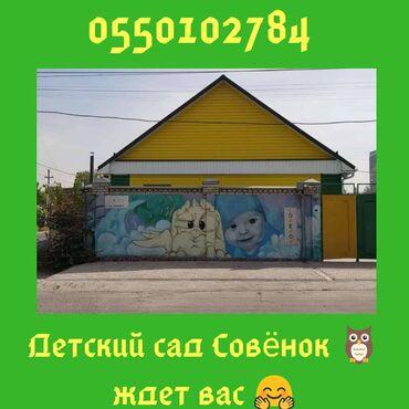 """гантели разборные new other в Кыргызстан: Детский сад """"Совенок"""" набирает детей от 1 года до 7 лет. Лицензия"""