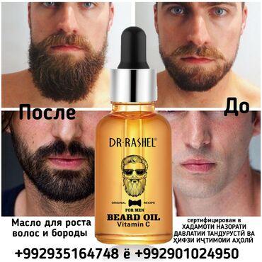 BEARD OIL VITAMIN C для роста бороды и усов Содержит оливковое масло
