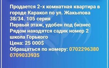 634 объявлений: Город Каракол Продается квартира