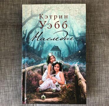 """Книга:""""Наследие """" Автор :Кэтрин Уэбб  Книга в хорошем состоянии.  Пере"""