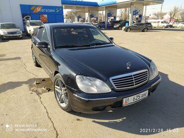 Mercedes-Benz S 320 3.2 л. 1999 | 123456 км