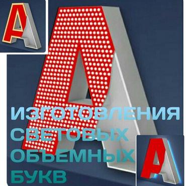 Изготовления СВЕТОВЫХ ОБЪЕМНЫХ БУКВ . в Бишкек