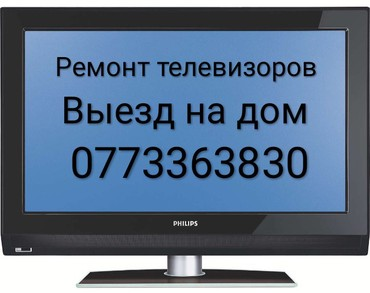 Ремонт плазменных и ж/к телевизоров в Бишкек