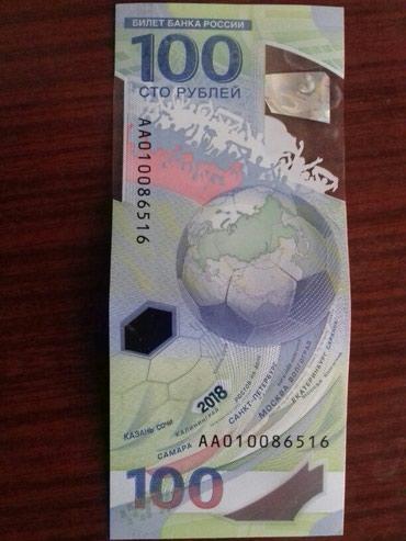 Пластиковые деньги 100 рублей в Бишкек