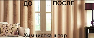 Стирка / химчистка штор. Глажка. Повес. в Бишкек