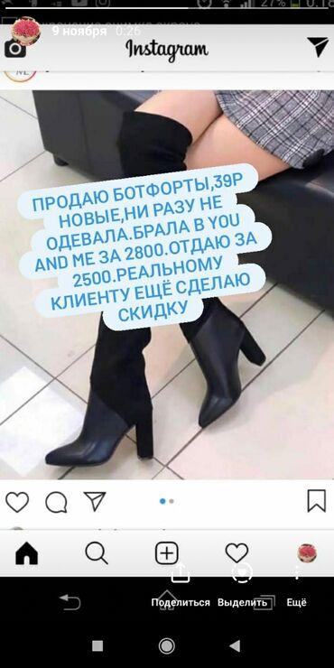 шины бу купить в Кыргызстан: Продаю ботфорты,купила в you and me,ни разу не одевала.39 размер.брала