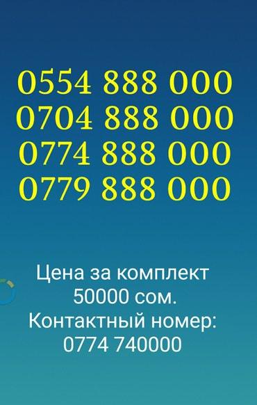 Цена снижена! вип номера! Vip! номера. в Бишкек