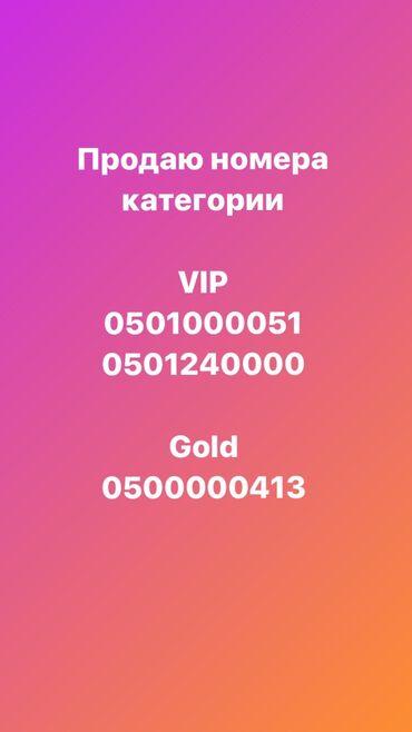 Продаю премиальные номера VIP (3500) и Gold торг уместен. 📞 . Не се