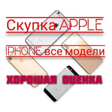 Выкуп iPhone от 5 и выше (рабочие без блоков с чистым icloud), цена за