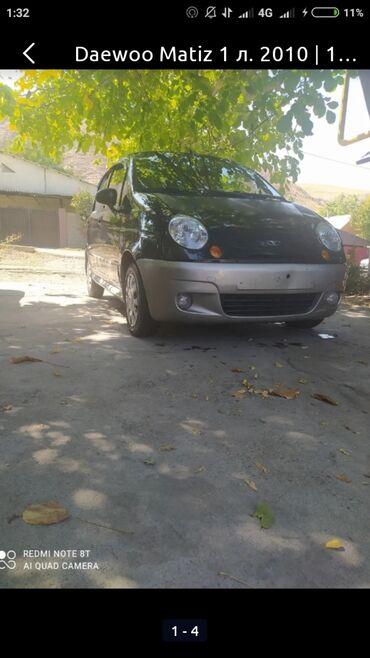 12750 объявлений: Daewoo Matiz 1 л. 2010