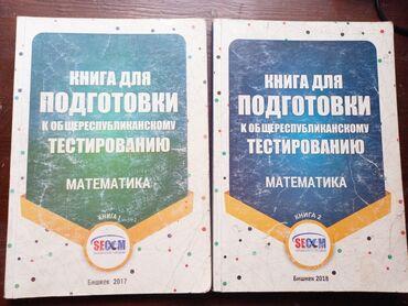 1635 объявлений: Продаю книги для подготовки к ОРТ SECOM
